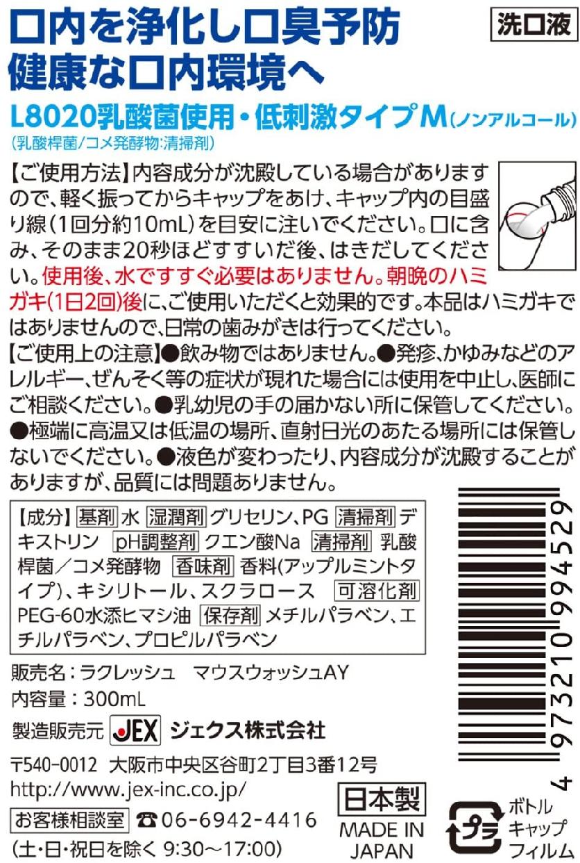 ラクレッシュ L8020乳酸菌 マウスウォッシュの商品画像2