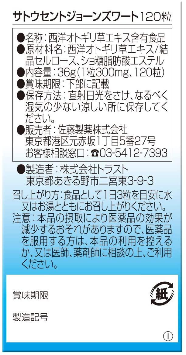 佐藤製薬(sato) セントジョーンズワートの商品画像8