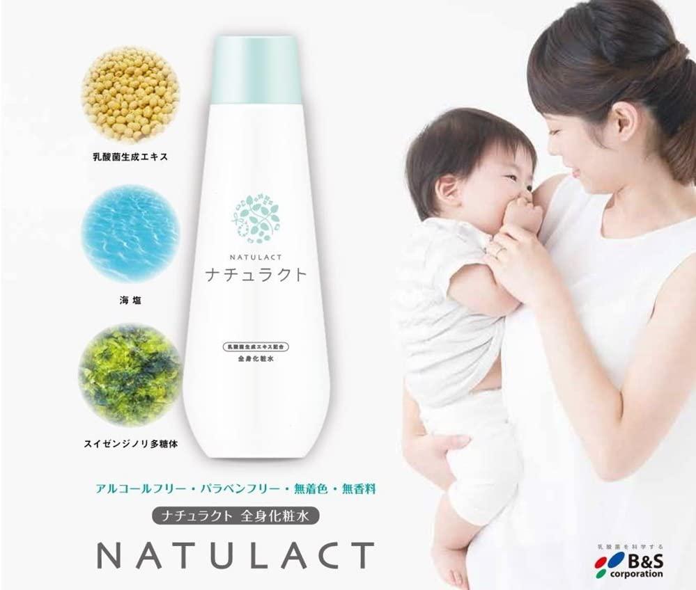ナチュラクト 乳酸菌生成エキス配合 スキンケアローションの商品画像2