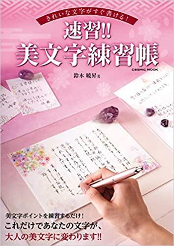コスミック出版 速習!! 美文字練習帳