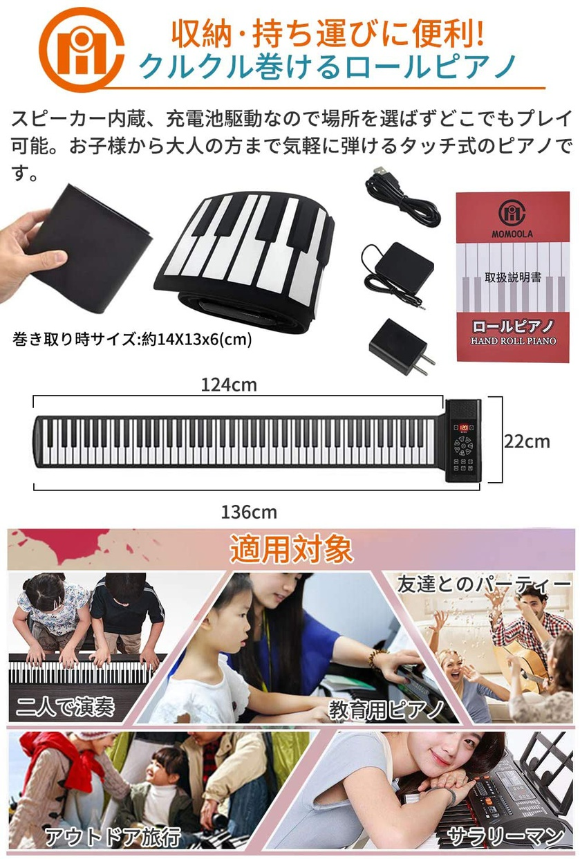 MOMOOLA(モモラ) ロールアップピアノの商品画像3