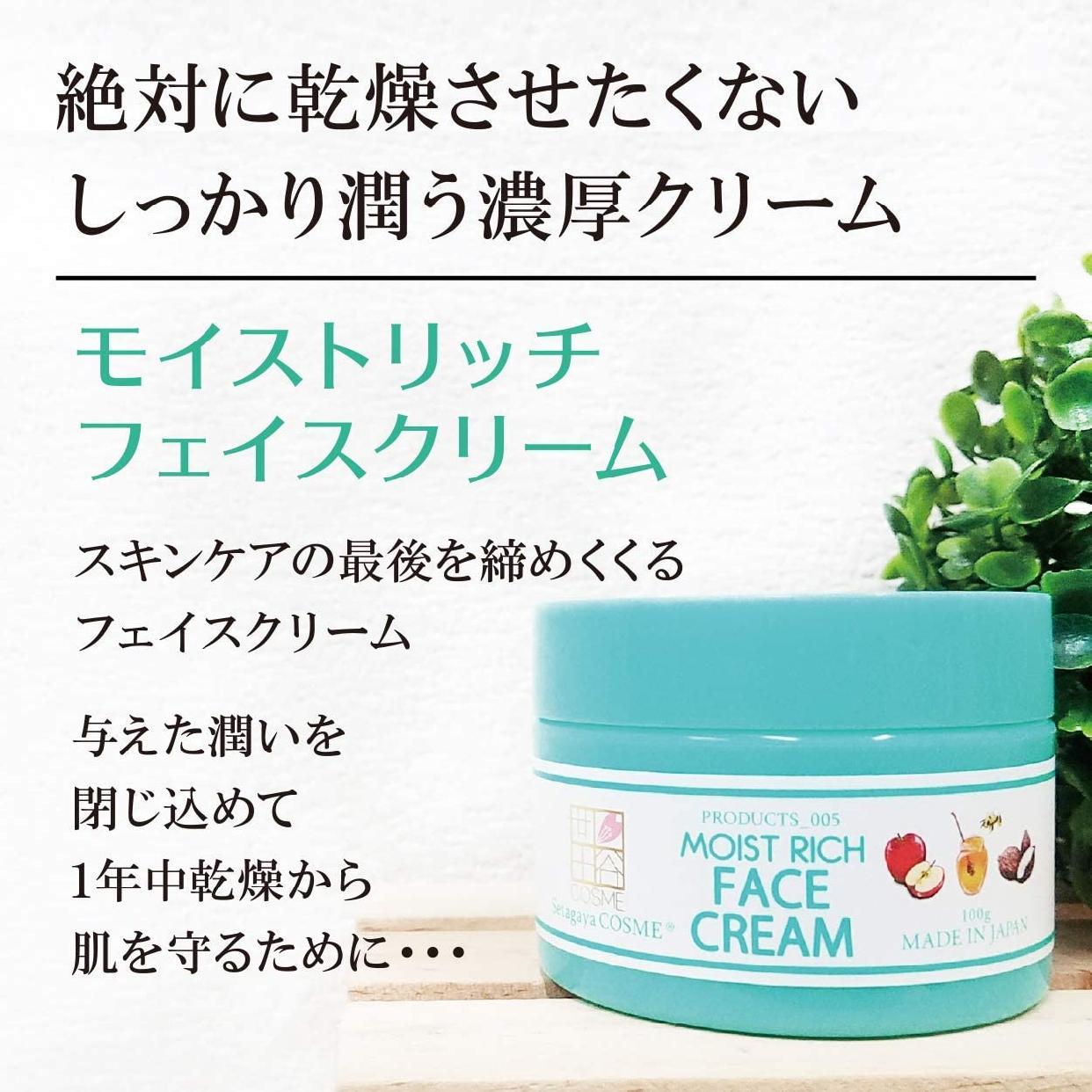 世田谷コスメ(Setagaya COSME) モイストリッチフェイスクリームの商品画像2