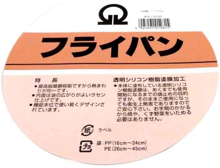 遠藤商事 業務用 鉄フライパンの商品画像4