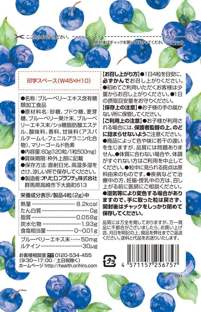 ORIHIRO(オリヒロ) かんでおいしいチュアブルサプリ ブルーベリー&ルテインの商品画像2