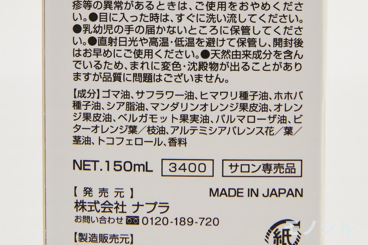 ナプラN. ポリッシュオイルの商品画像4