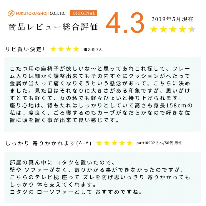 FUKUTOKU-SHOJI テレビ枕の商品画像17