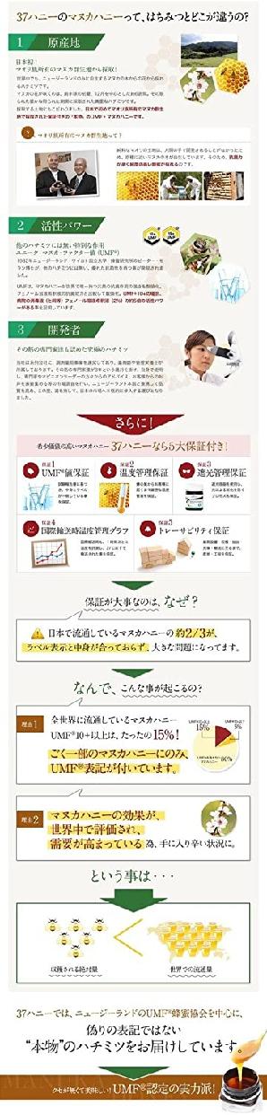 Honey Japan(ハニージャパン) マヌカハニー UMF10+の商品画像9