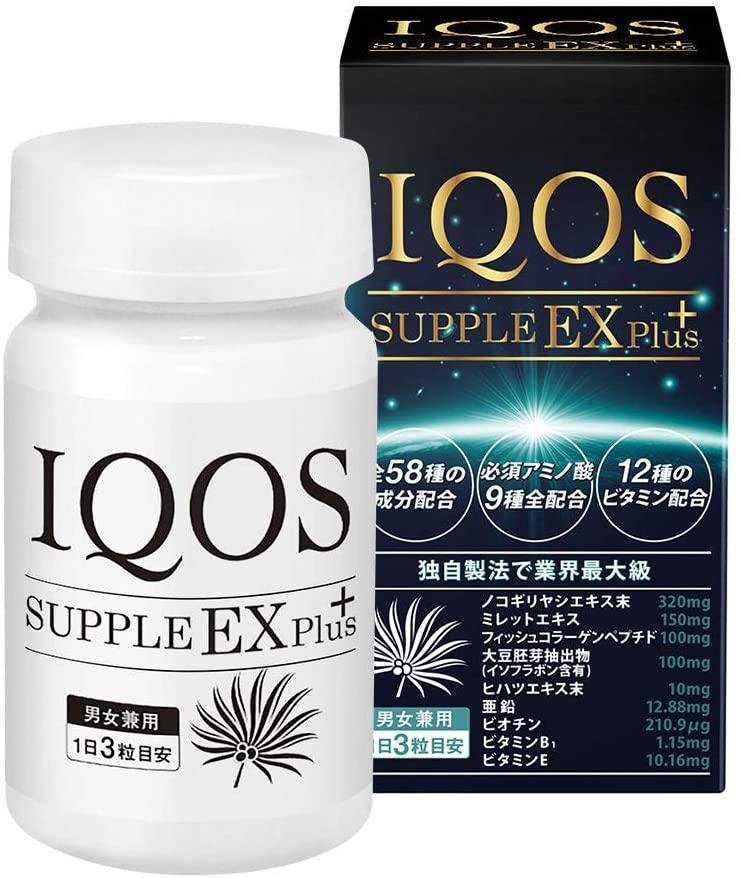 IQOS(イクオス) サプリEXプラス