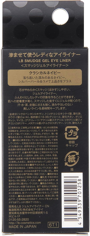 LB(エルビー)スマッジジェルアイライナーの商品画像2