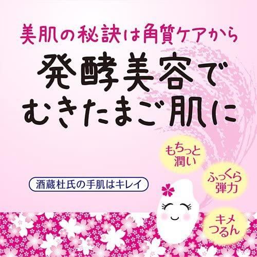 四季彩(SHIKISAI) ピールオフ ゴマージュの商品画像5