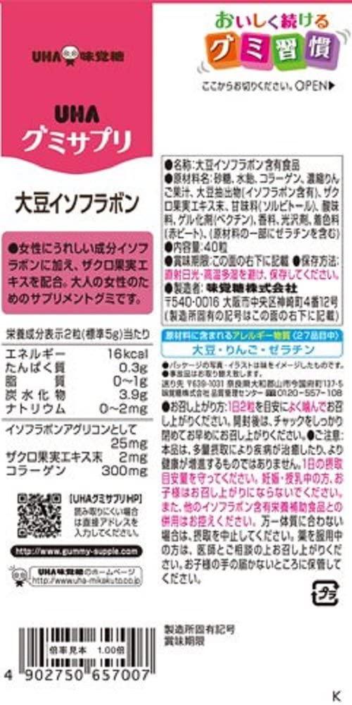 UHA味覚糖 グミサプリ 大豆イソフラボンの商品画像2