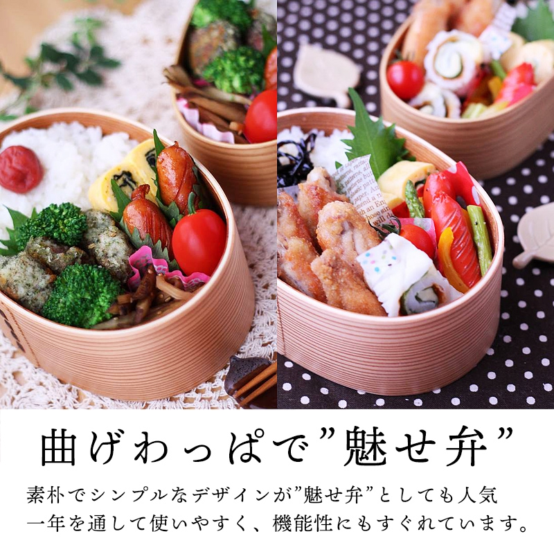 祭りのええもん 曲げわっぱ お弁当箱 650mlの商品画像3