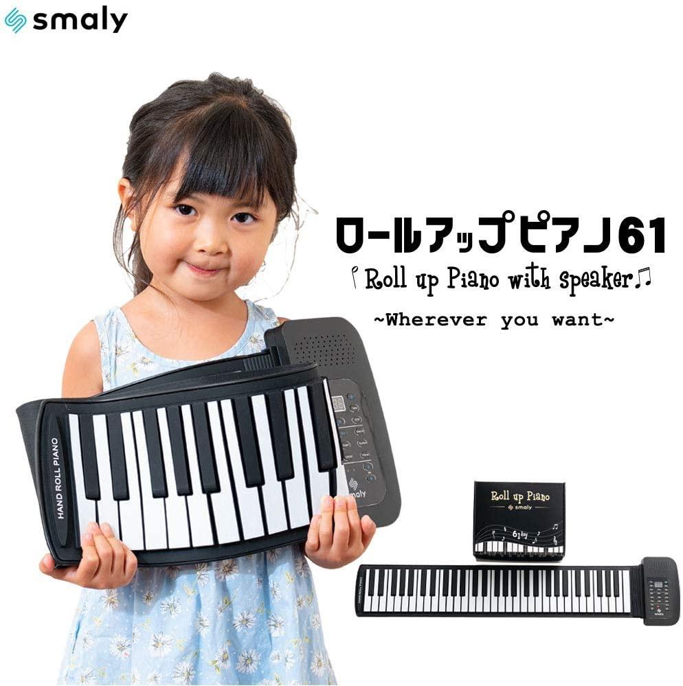 SMALY(スマリー) ロールアップピアノ 61鍵盤 SMALY-PIANO-61の商品画像2