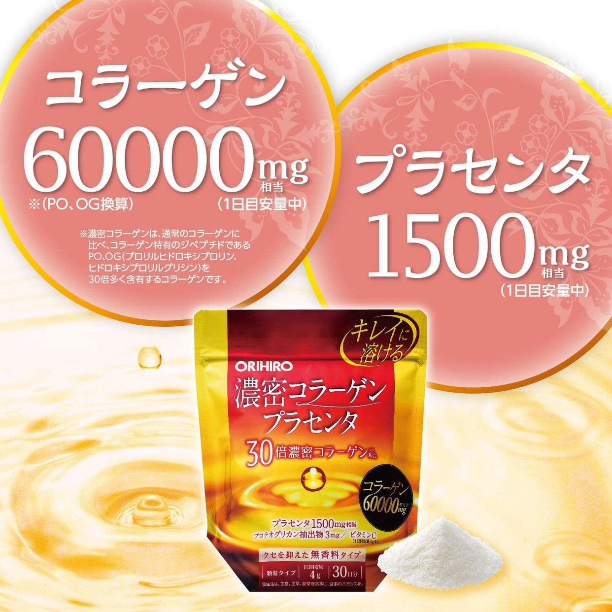 ORIHIRO(オリヒロ) 濃密コラーゲンプラセンタの商品画像4