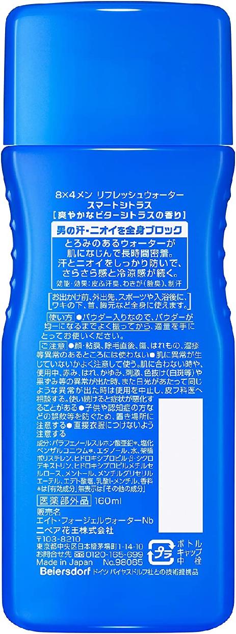 8×4 MEN(エイトフォー メン) リフレッシュウォーターの商品画像2
