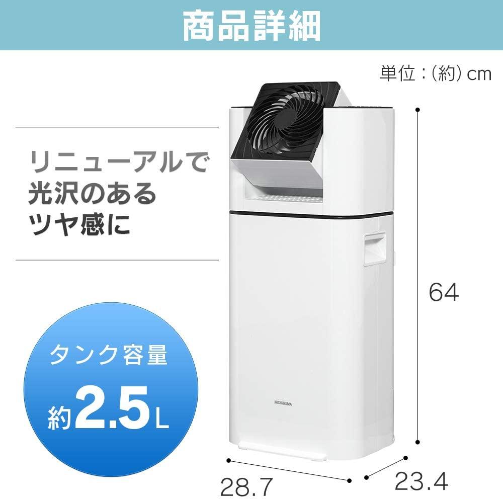 IRIS OHYAMA(アイリスオーヤマ) サーキュレーター衣類乾燥除湿機 IJD-I50の商品画像7