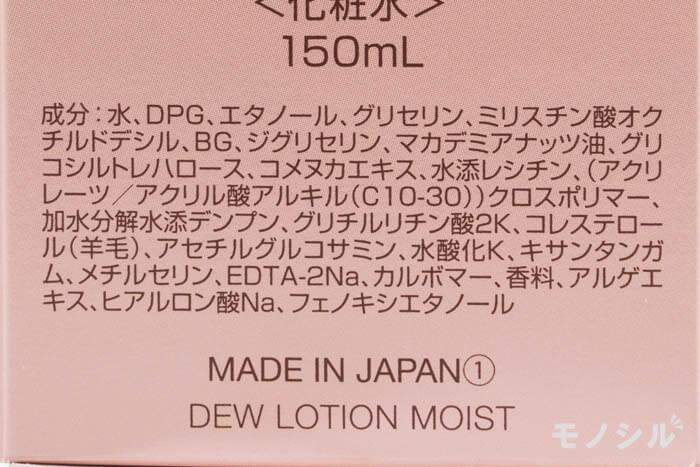 DEW(デュウ) ローション しっとりの商品画像5