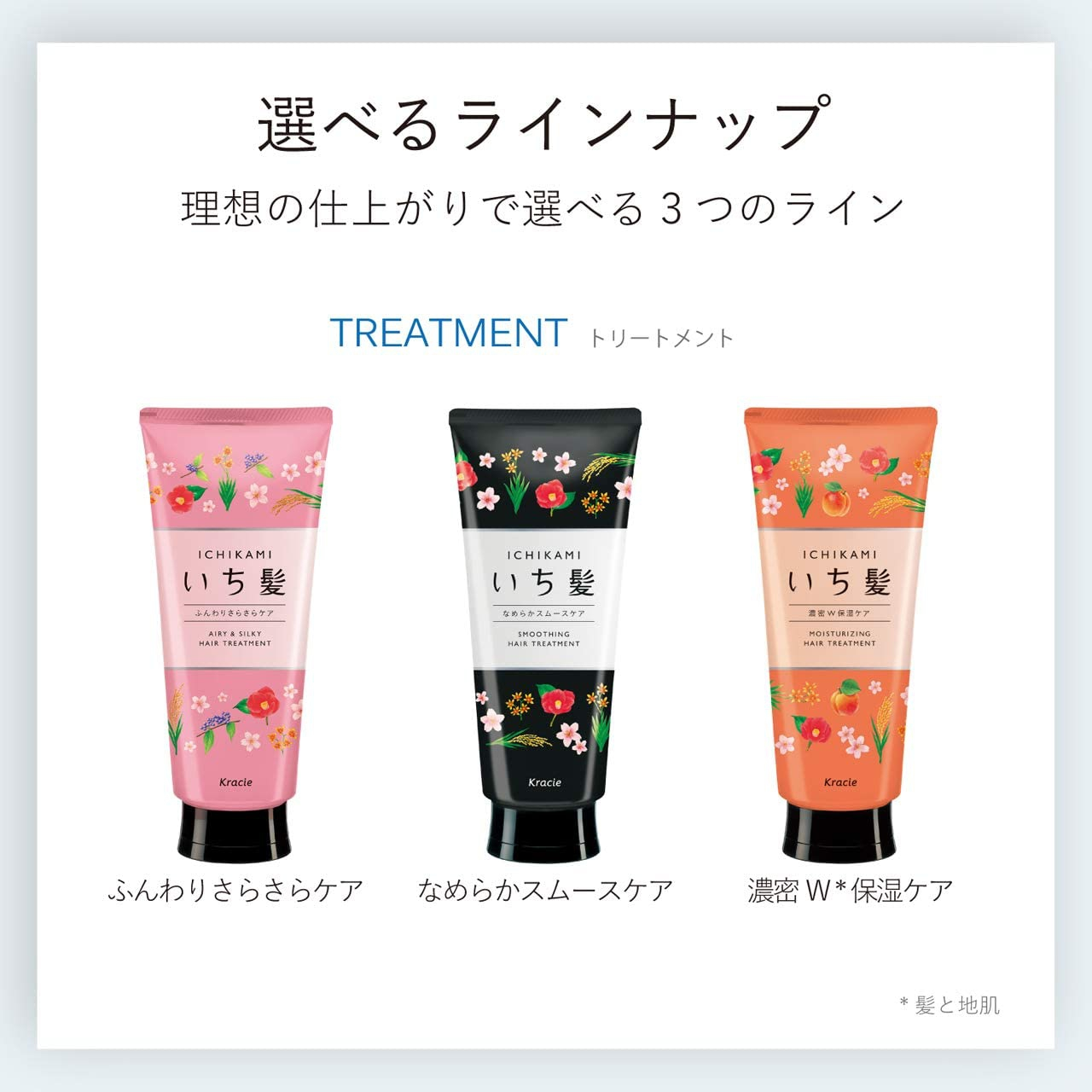 いち髪(ICHIKAMI) なめらかスムースケア トリートメントの商品画像10