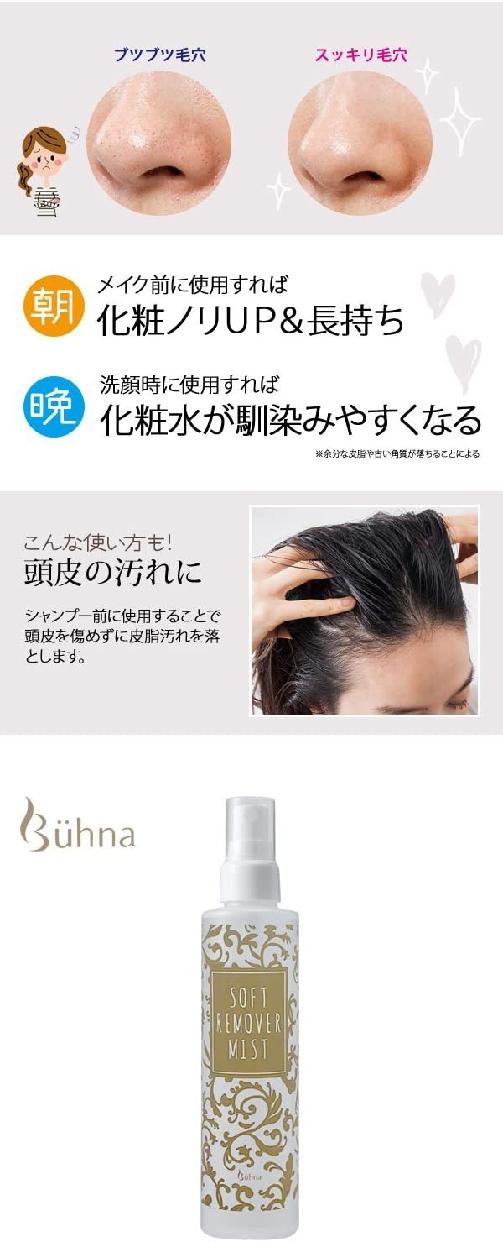 Buhna(ビューナ)ソフトリムーバーミストの商品画像4