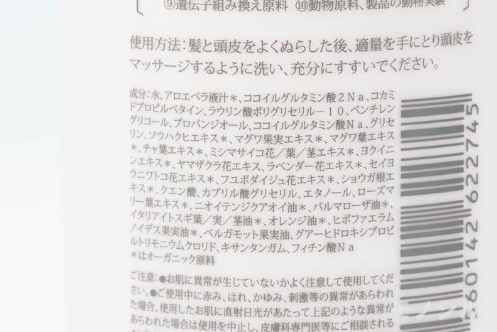 .N(ドットエヌ)ボリュームアップシャンプーの商品画像2