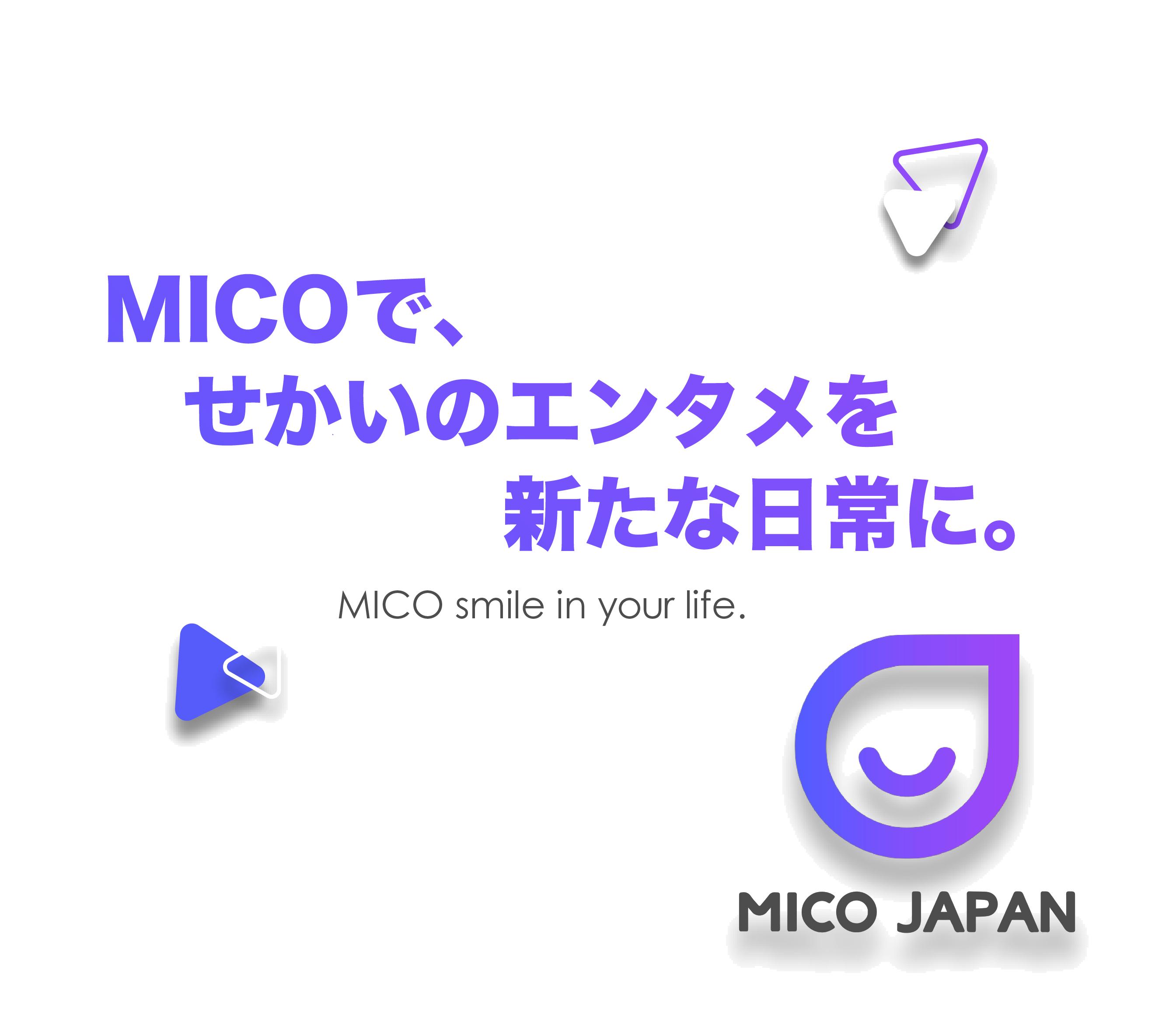 MICO(ミコ) MICOの商品画像