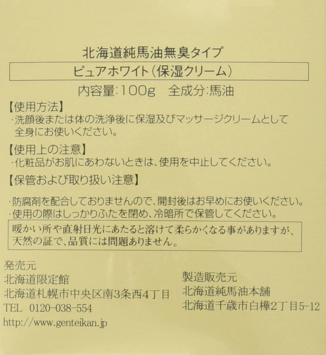 北海道純馬油本舗 北海道精製純馬油ピュアホワイトの商品画像3