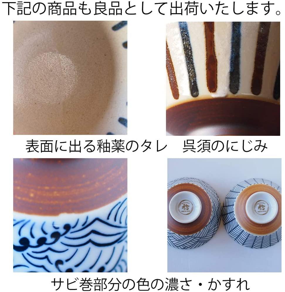 みのる陶器 南風(ぱいかじ)反型ラーメン 5柄セット 18cmの商品画像10