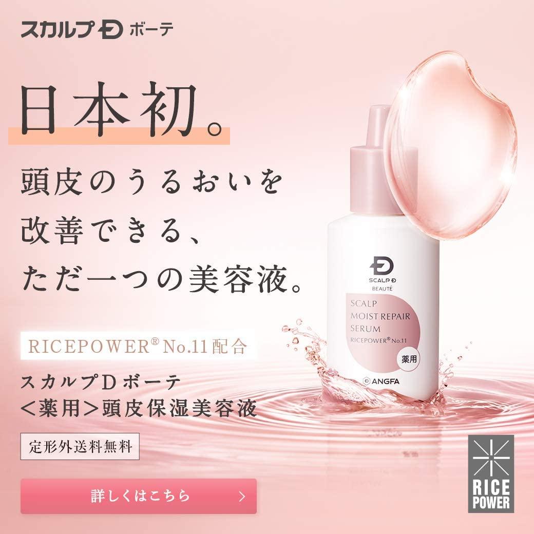 SCALP D BEAUTÉ(スカルプD ボーテ) 薬用頭皮保湿美容液の商品画像2