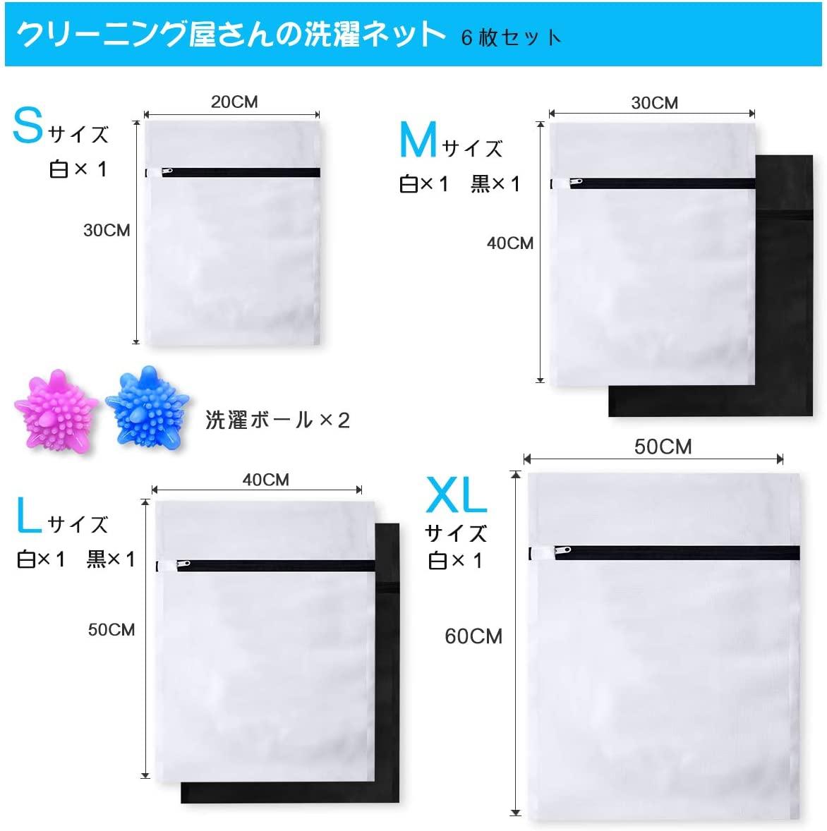 Miuphro(ミウフロ) ランドリーネット 洗濯袋セット 6枚入 洗濯ボール付きの商品画像2