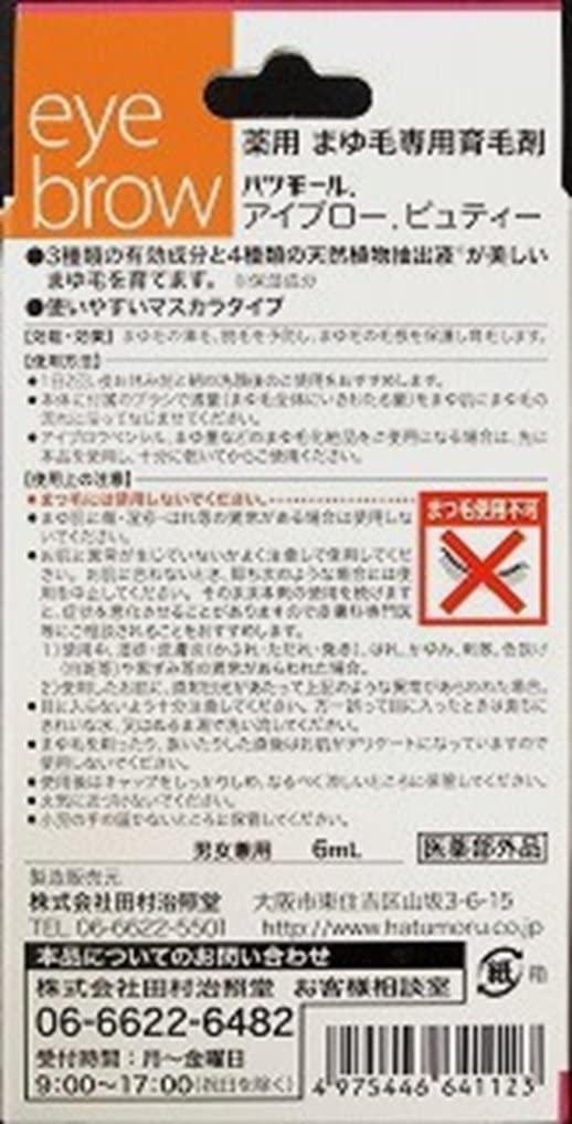 Hatsumoru(ハツモール)アイブロービューティーの商品画像2