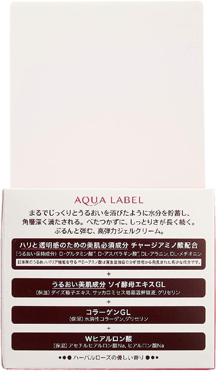 AQUALABEL(アクアレーベル) スペシャルジェルクリームA (モイスト)の商品画像8