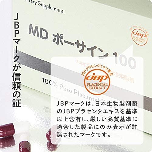 エクセレントメディカル MDポーサイン100の商品画像4