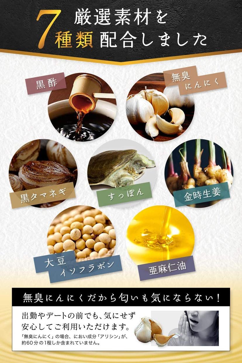 ビクトリーロード 国産極み すっぽん黒酢の商品画像3