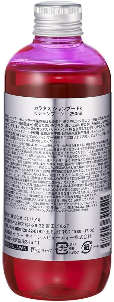 CALATAS(カラタス) シャンプー Pk(ピンク)の商品画像2