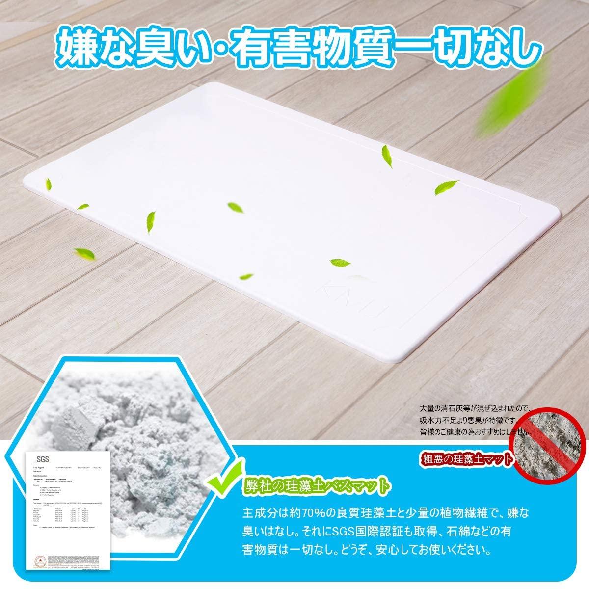 ケーエムジェー珪藻土 バスマットの商品画像5