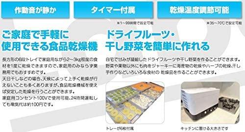ラボネクトドラミニ(家庭用食品乾燥機)の商品画像2