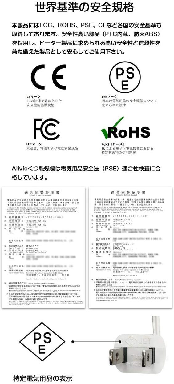 Alivio(アビリオ) ゼロシューズドライヤー R-E0006の商品画像6