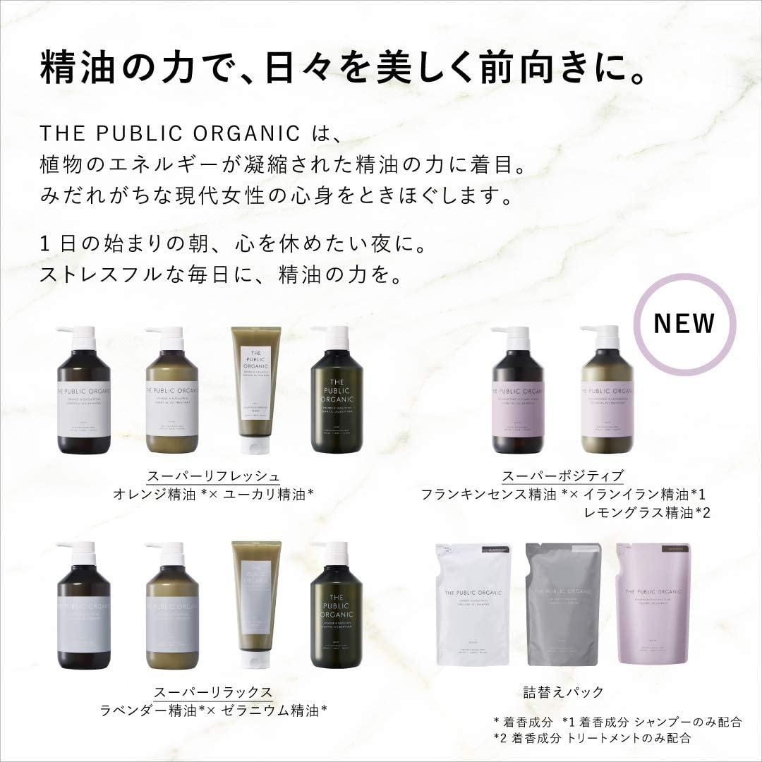 THE PUBLIC ORGANIC(ザ パブリック オーガニック)スーパーリフレッシュ シャンプーの商品画像11