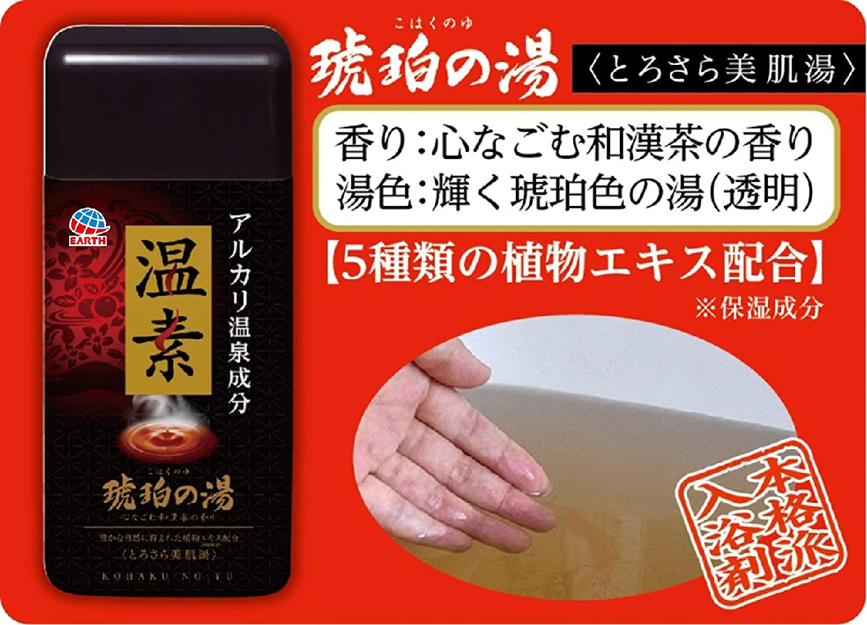 琥珀の湯(KOHAKU NO YU) 温素の商品画像5