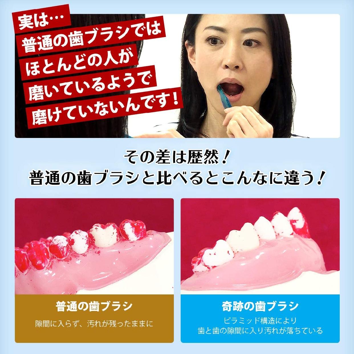 奇跡の歯ブラシ(きせきのはぶらし)歯ブラシの商品画像4