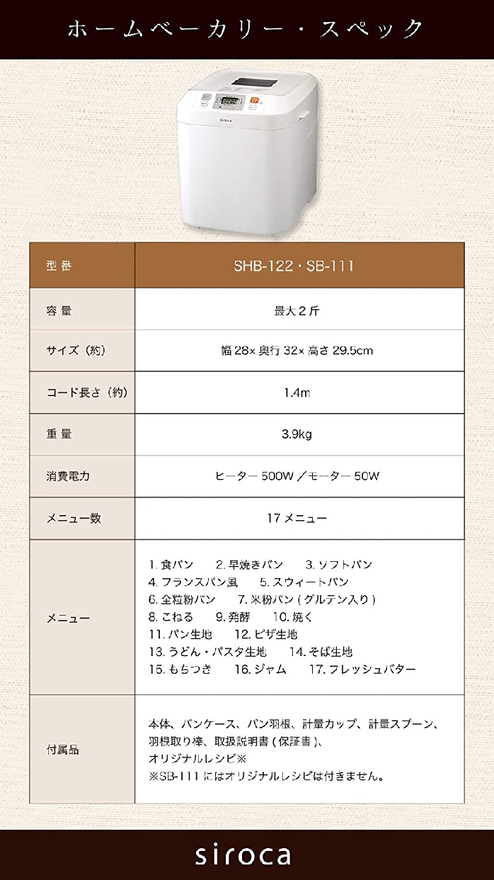 siroca(シロカ)ホームベーカリー SB-111の商品画像7