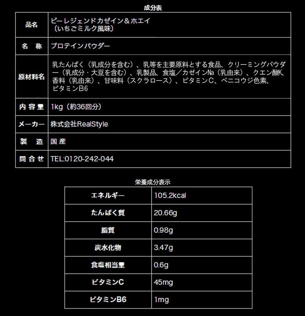 be LEGEND(ビーレジェンド) カゼイン&ホエイの商品画像2