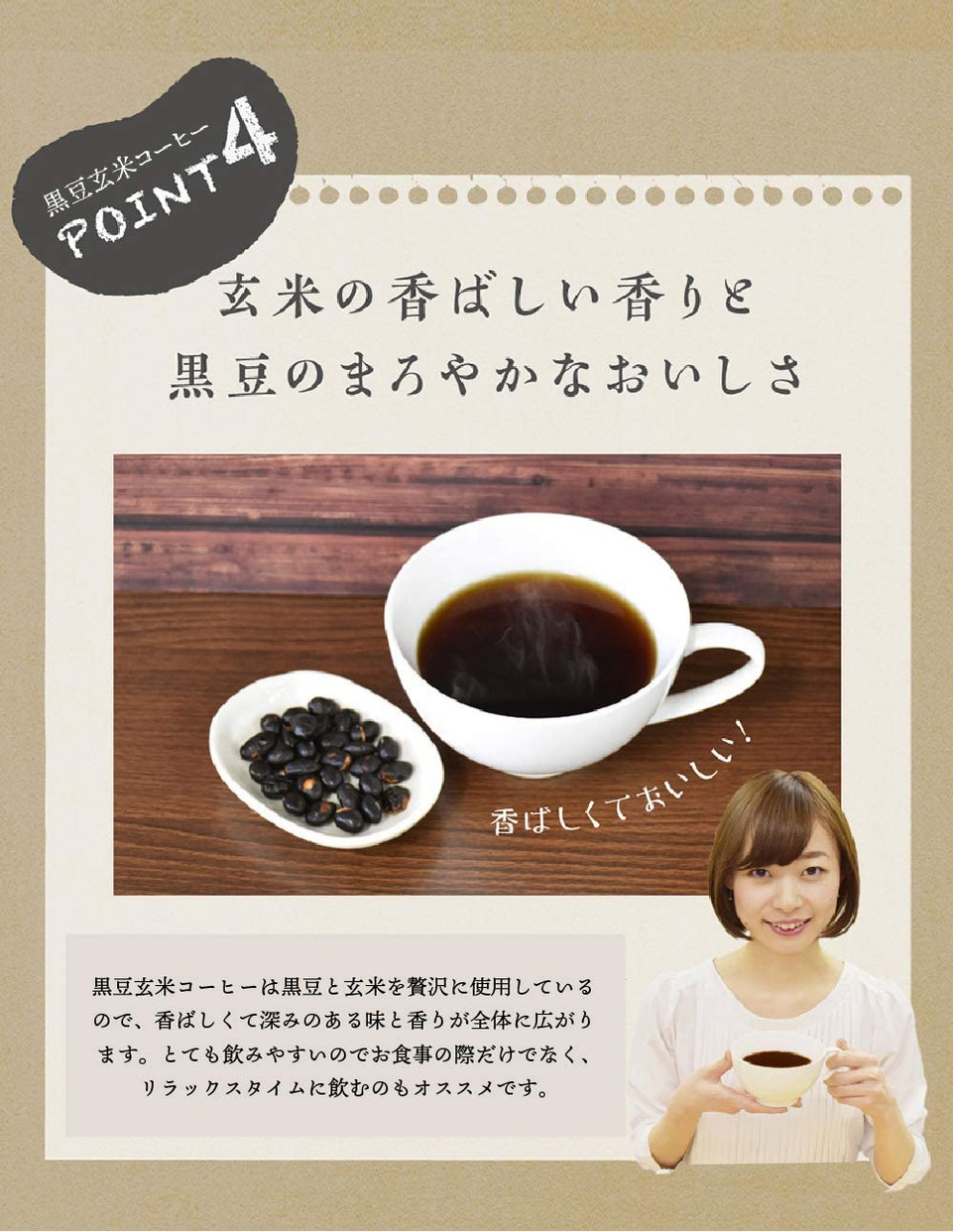 あしたるんるん あしたるんるんのノンカフェイン黒豆玄米珈琲の商品画像8