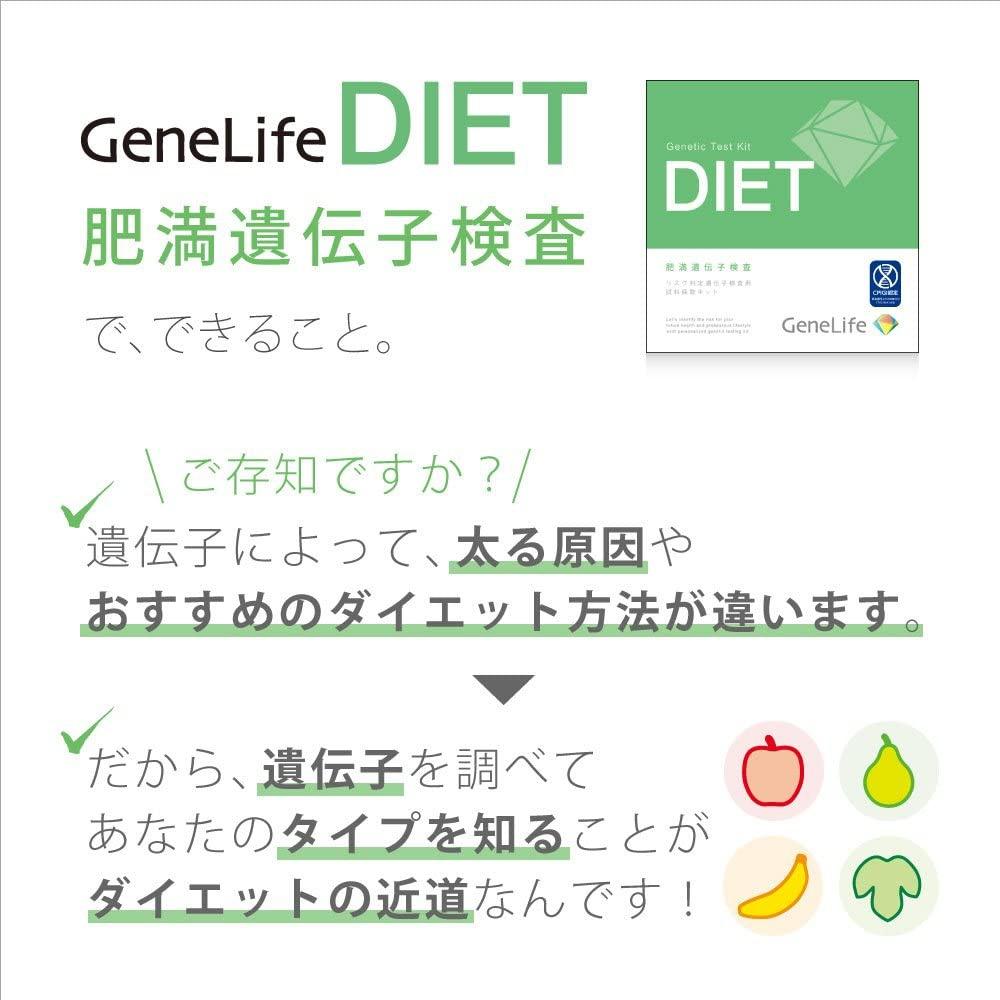 GeneLife(ジーンライフ) GeneLife DIETの商品画像2