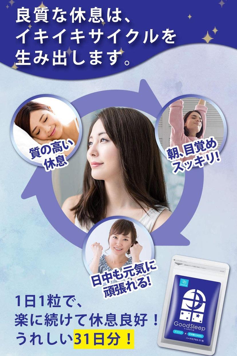 イルミルド製薬 DearEat ぐっすりーぷの商品画像6
