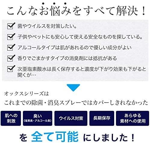 OX MIST(オックスミスト)携帯除菌スプレーの商品画像4