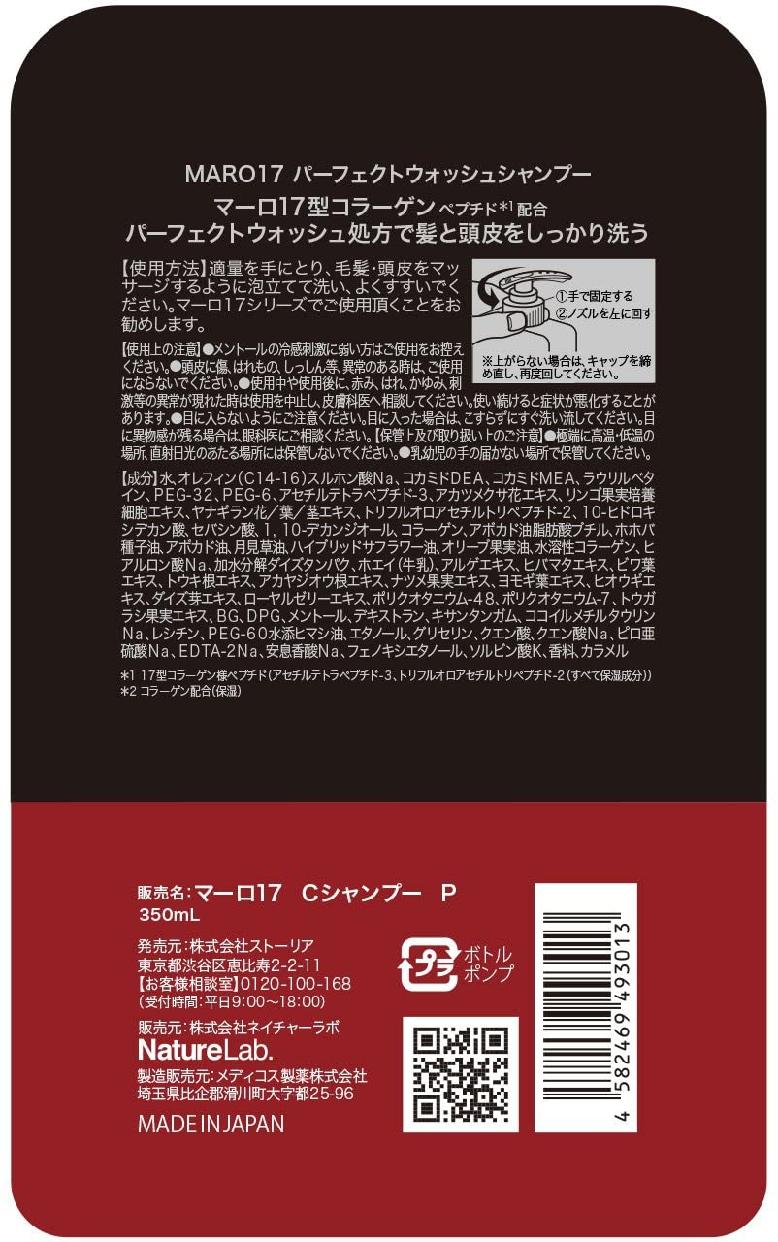 MARO17(マーロ17) スカルプ コラーゲン シャンプー パーフェクトウォッシュの商品画像5
