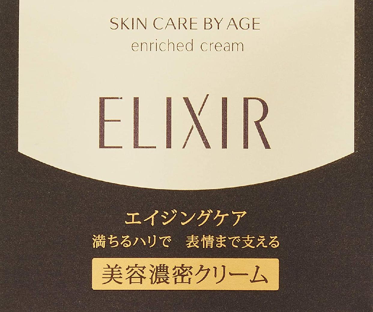 ELIXIR SUPERIEUR(エリクシール シュペリエル)エンリッチドクリーム TBの商品画像4