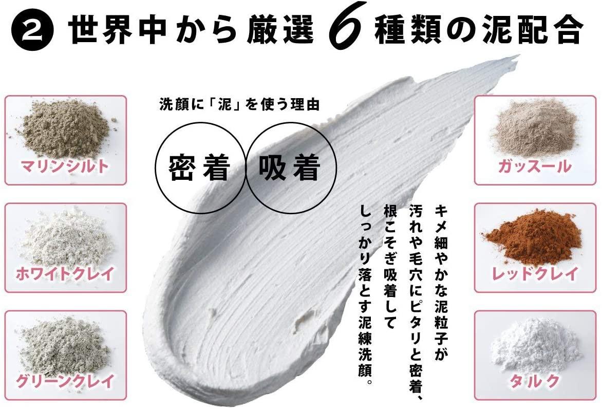 泥練洗顔 泥練洗顔の商品画像4