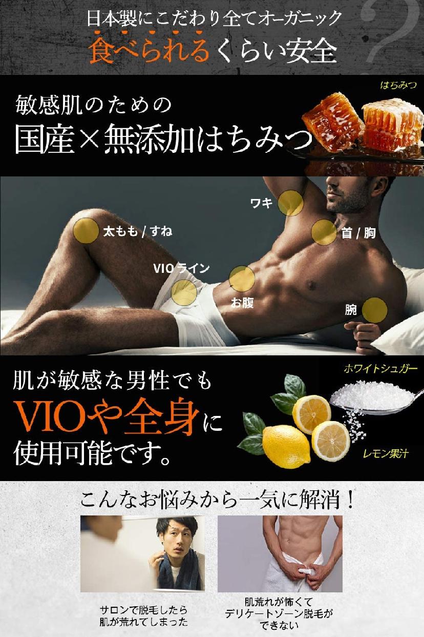 men's GORILA(メンズゴリラ)シュガーワックス 脱毛スターターキットの商品画像3